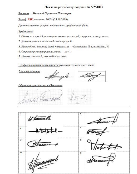 Разработка личной подписи онлайн Тверь